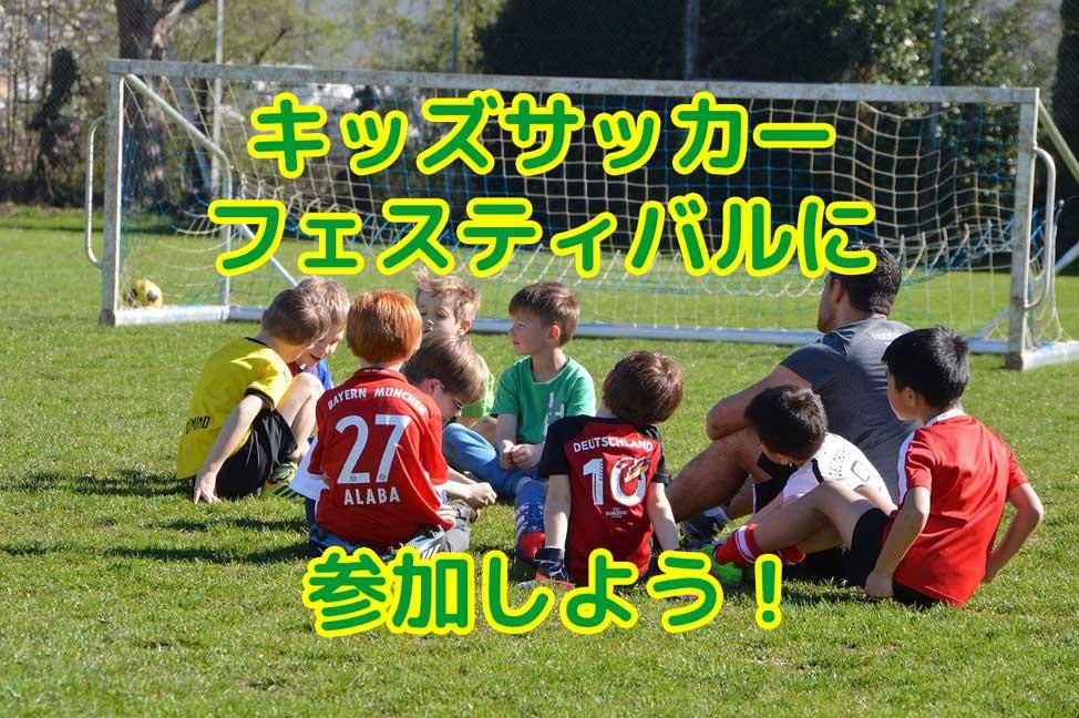 JFAキッズサッカーフェスティバルに申込して参加しよう!