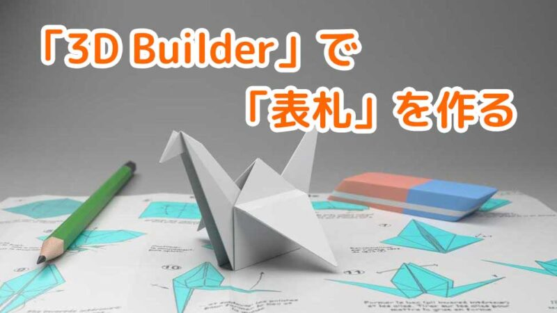 Windows10付属「3D Builder」の使い方。「表札」を作ってみた。