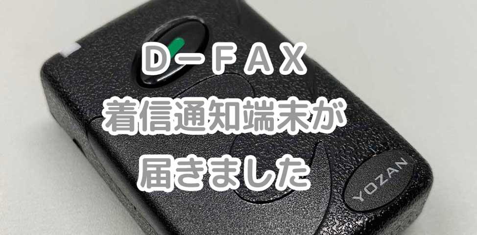 D-FAX着信通知端末が届きました!