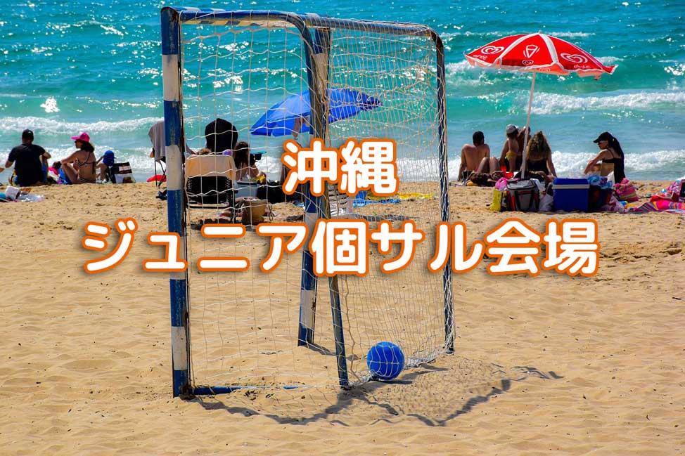 【沖縄】小学生ジュニア個サル会場に行ってみた!