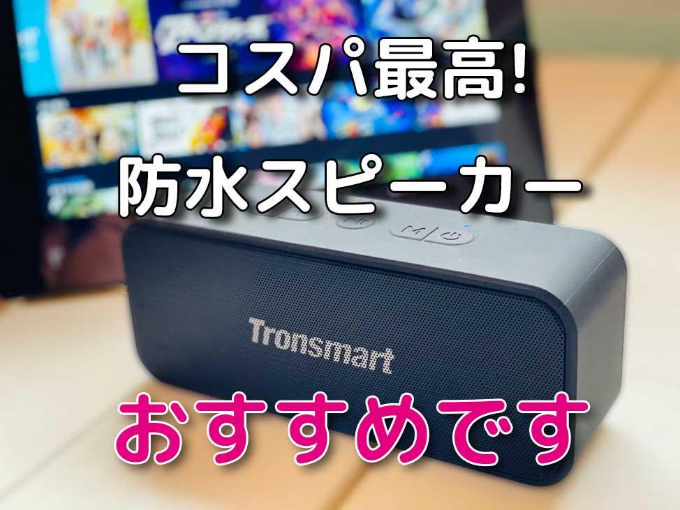 【コスパ最強】お風呂・防水用スピーカー購入感想【Tronsmart(トロンスマート)】
