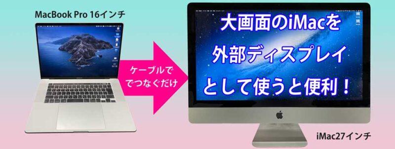 【Apple公式機能】古いiMacをMacBook Pro16インチの外部ディスプレイにしてみた【リユース成功】