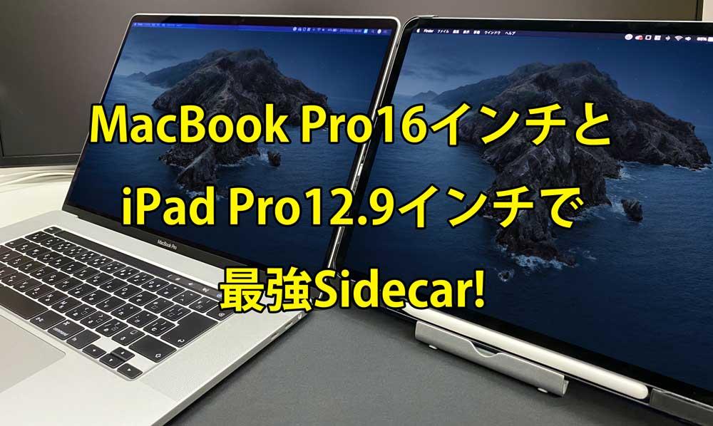 MacBook Pro 16インチとiPad Pro 12.9インチでサイドカー(サブディスプレイ化)してみました