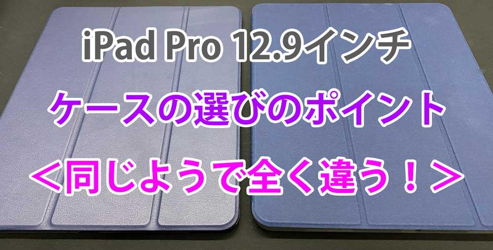 iPad Pro12.9インチカバー選び失敗経験→おすすめの選び方