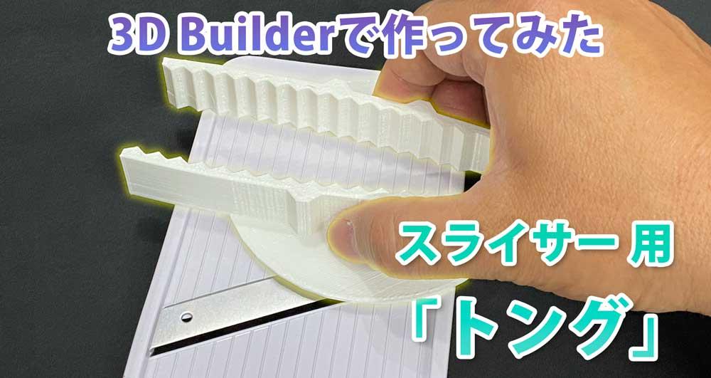 Windows10付属「3D Builder」の使い方。「トング」を作ってみた。