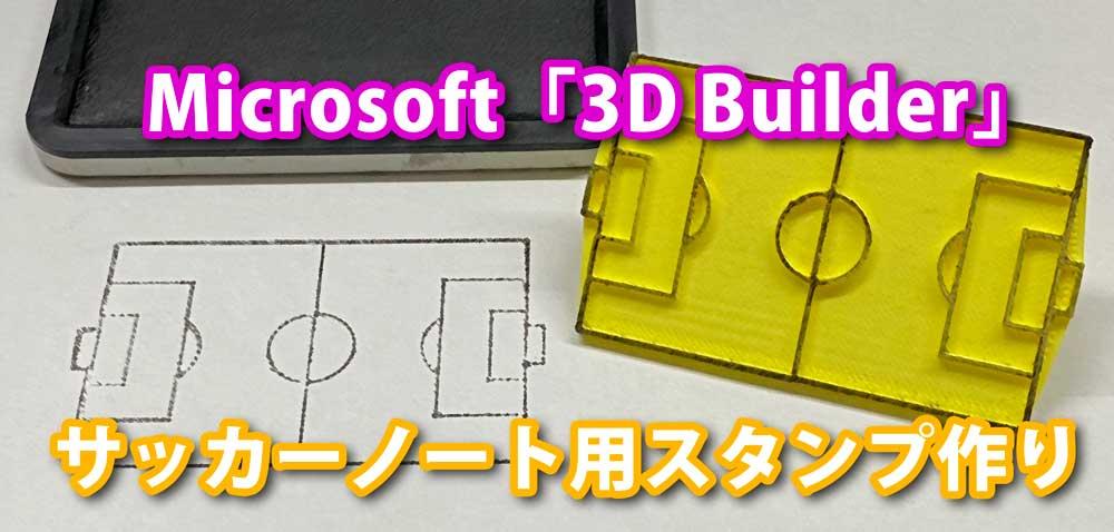 「Microsoft 3D Builder」で「サッカーノート用スタンプ」を作ってみた