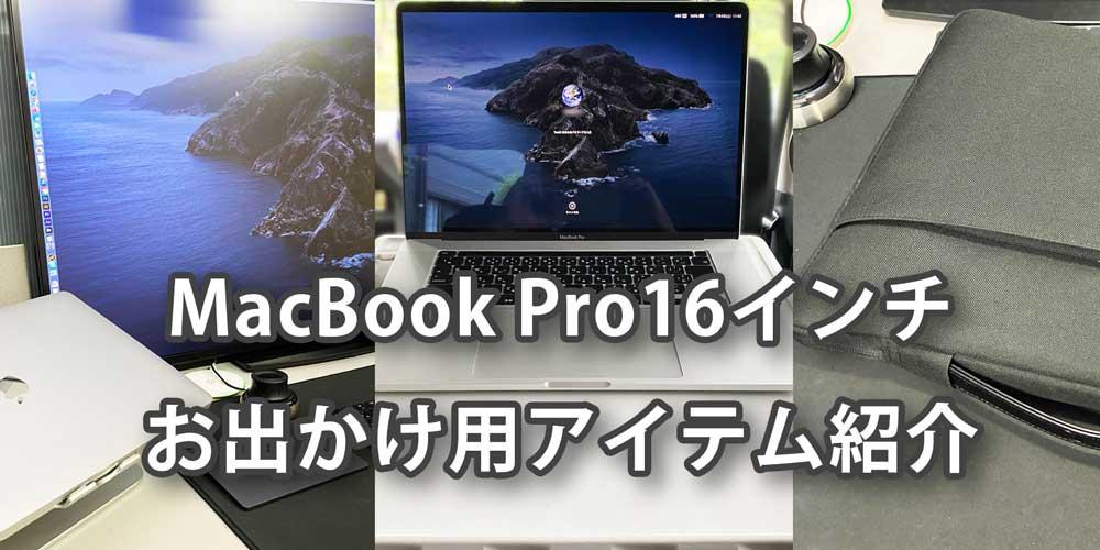 【MacBookPro】マックブックプロを自宅・屋外・外出先・車で使おう!【リモートワーク】