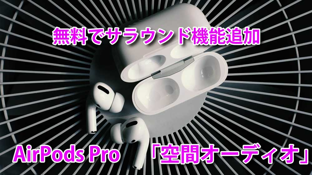 Air pods pro 空間 オーディオ