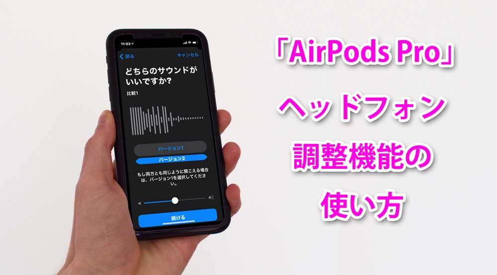 【iOS14】「AirPods Pro」の「ヘッドフォン調整機能」の使い方【好みの音にできる】