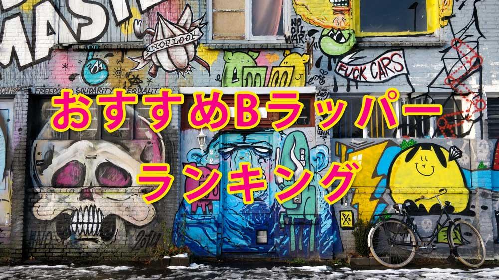 【動画】学校へ行こう『B-RAPハイスクール』おすすめBラッパーランキング