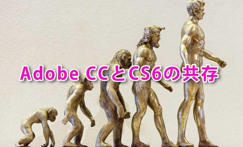 Adobe CS6アンインストールする?しない?【共存が便利】