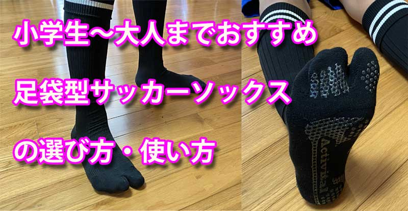 【公式戦OK】足袋型サッカーソックス3選【使い方・選び方・比較】