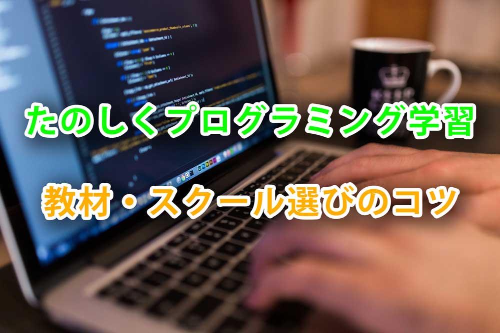【スクール選びのコツ】近道でプログラミング学習する方法【生涯スキル獲得】