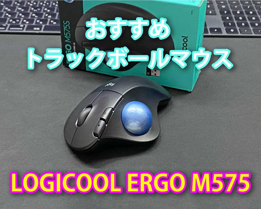 【トラックボール】ロジクールERGO M575をWindowsとMacとiPadで使ってみた【良い点・悪い点】