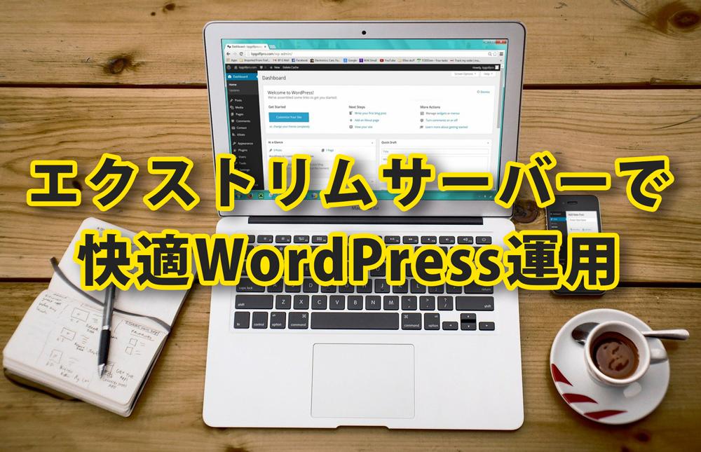 【格安】エクストリムサーバーでWordPress使ってみた【感想とコツ】
