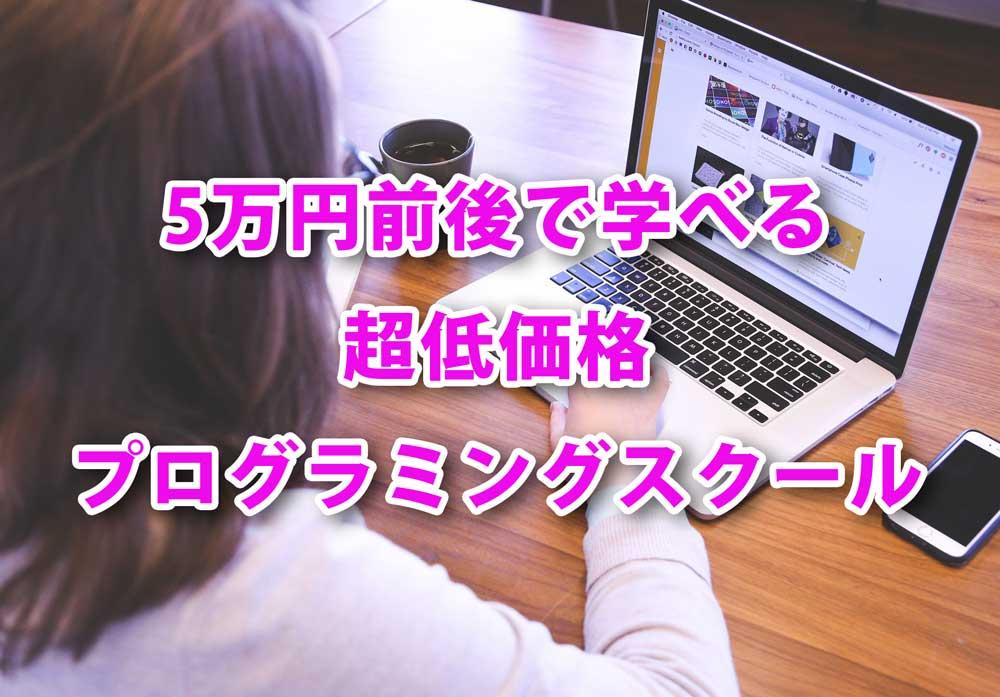 【5万円前後で学べる】初心者向け超低価格プログラミングスクール【まずはじめよう!】
