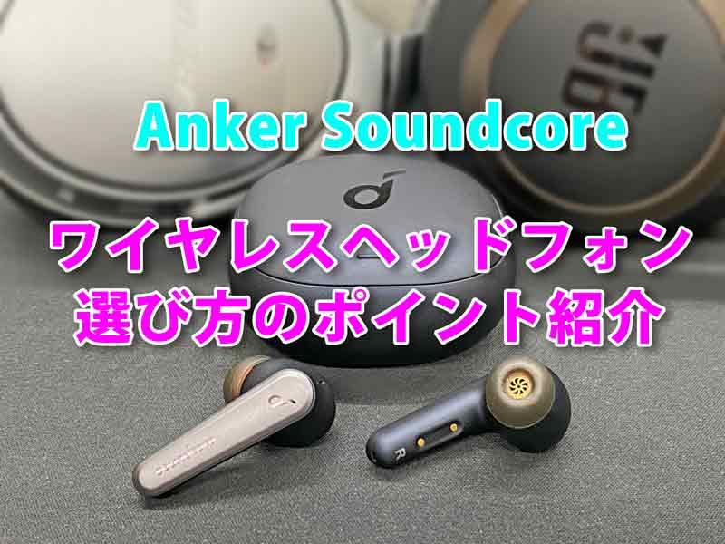 【2021年版】Anker Soundcore完全ワイヤレスイヤフォン【選び方のポイント】