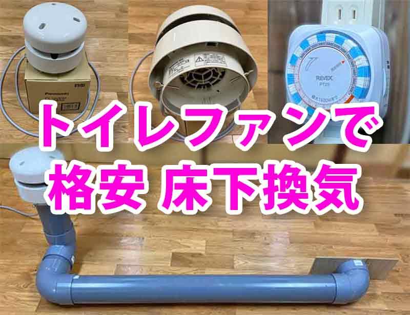 【強力・格安】床下換気扇をDIYしてみた【トイレファン活用】