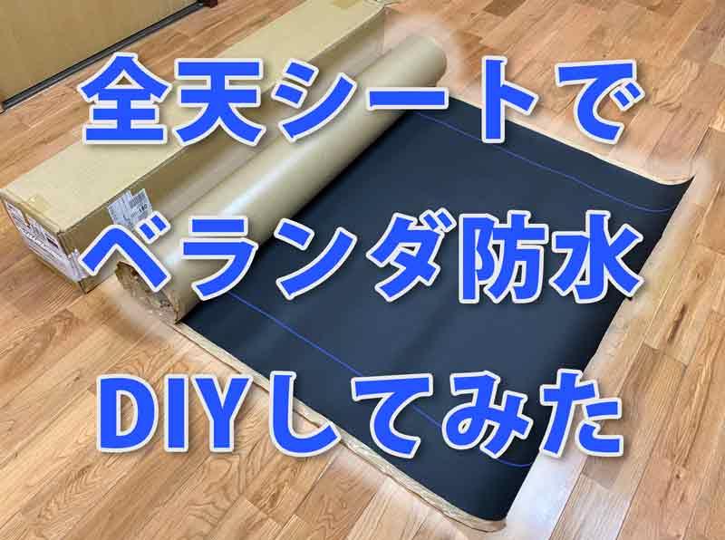 【簡単】ベランダ防水シートをDIYしてみた【コツはシートの素材選び】