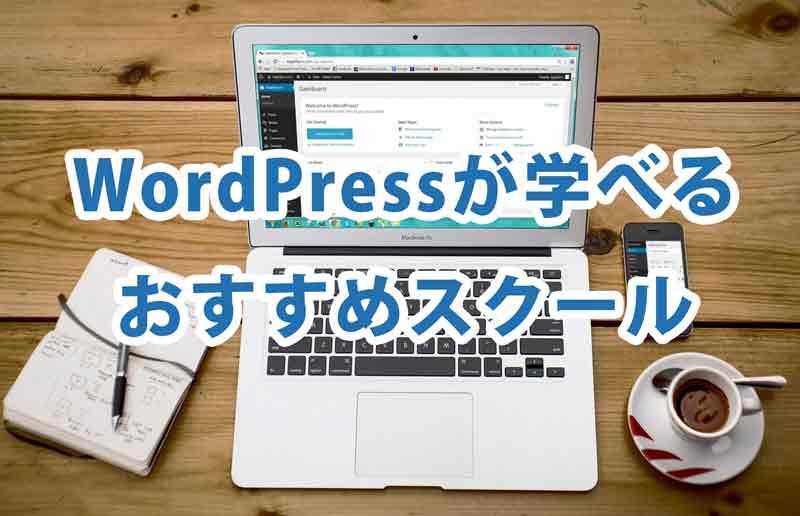 【初心者向け】WordPressが学べるスクール【ブログ作って収益化を目指そう】